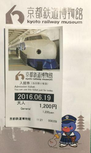 20160621tetsuhaku