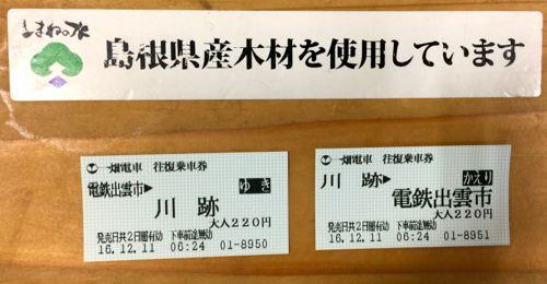 20161211ichibata-izumo