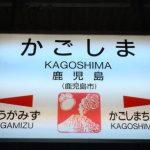 20161215kagoshima